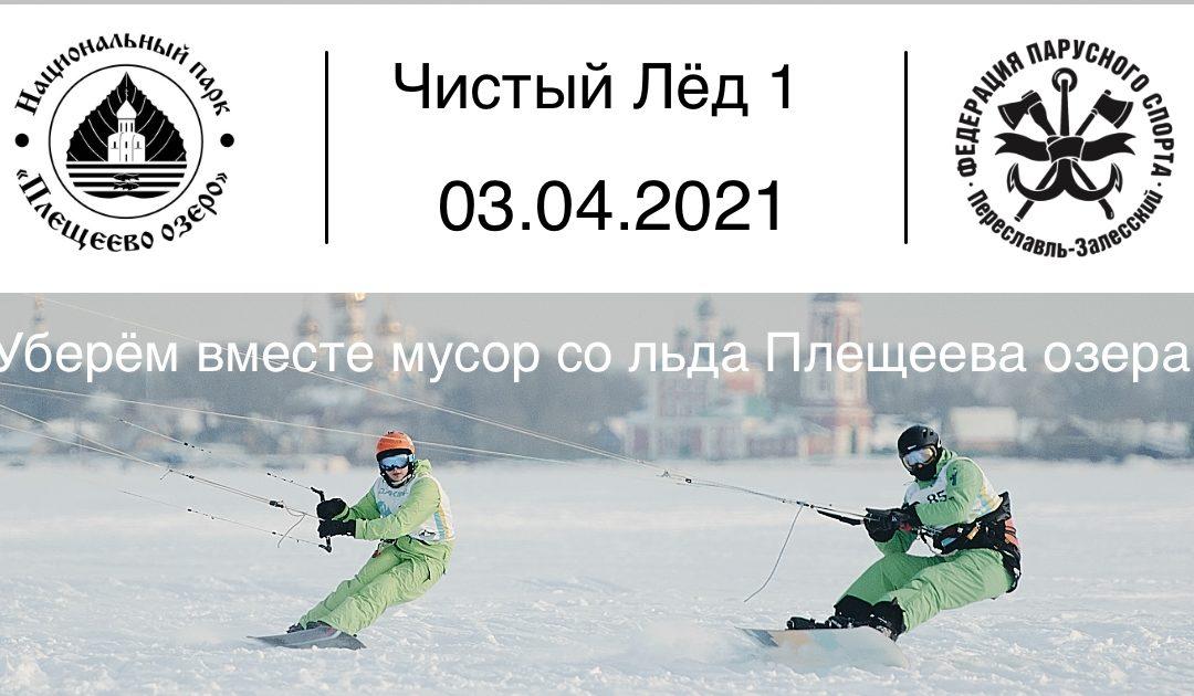 Чистый Лёд 1 | 03.04.2021