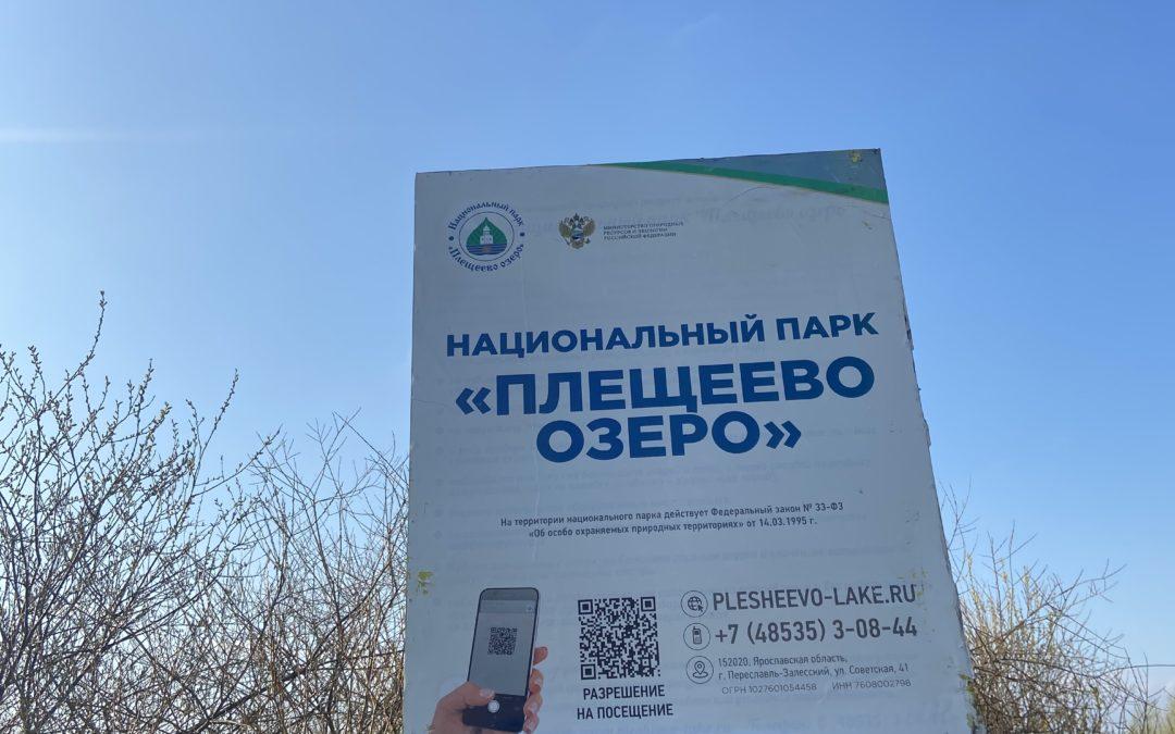 Меняются тарифы на посещение Национального парка Плещеево озеро с 1 мая